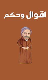 Download نكت مغربية  لموت ديال الضحك Free