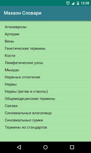 Махаон Медицинский справочник