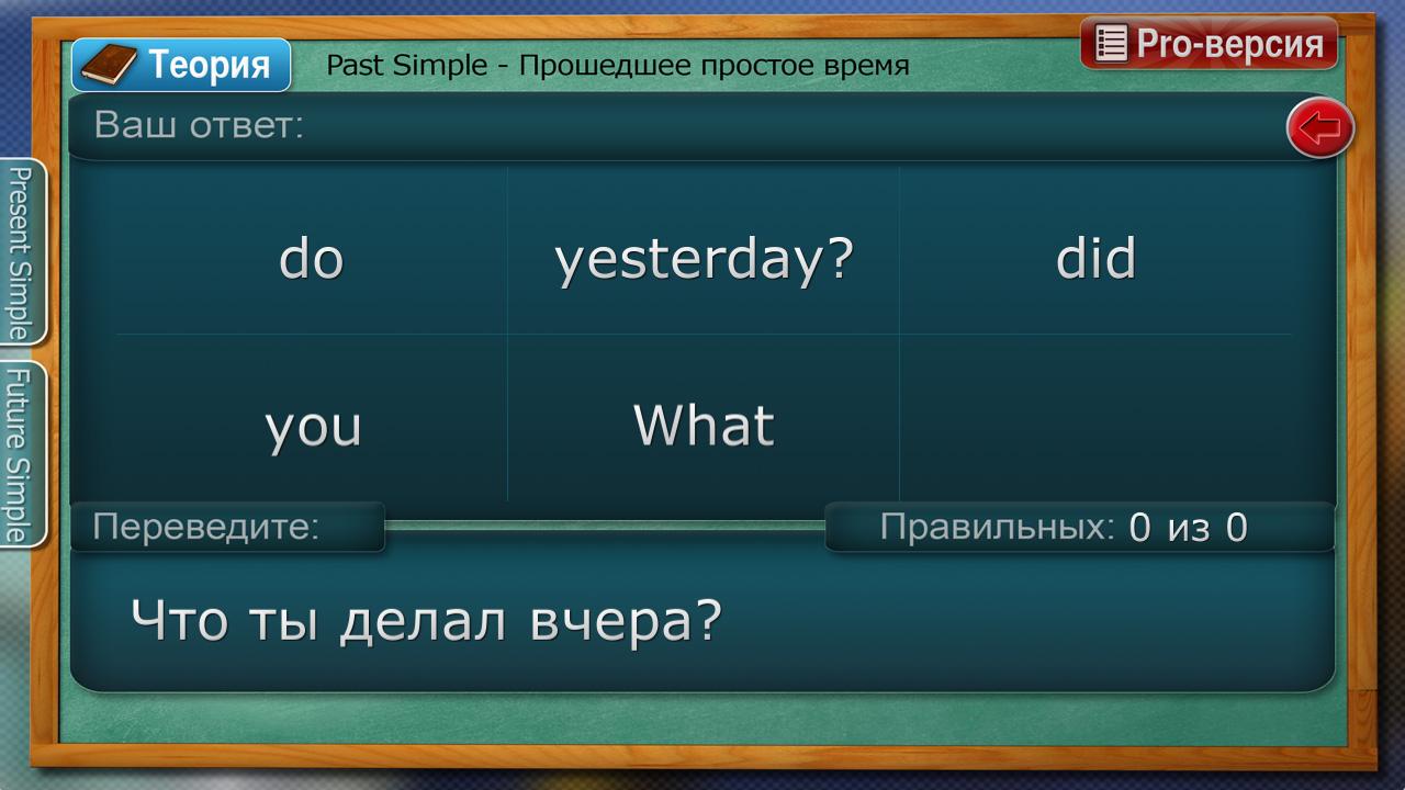 Английский язык на ... - top-android.org