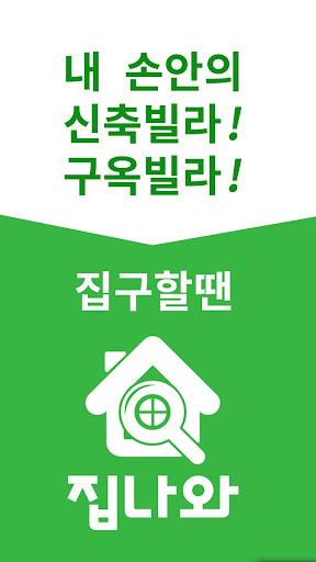 집나와-신축빌라분양,빌라매매,부동산 앱 for PC