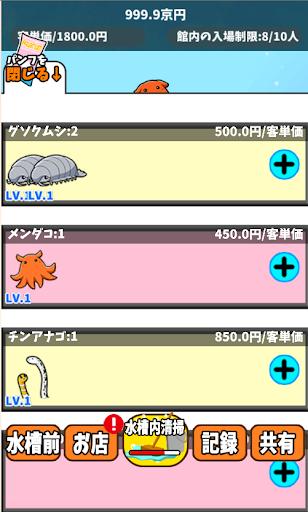 Funny Aquarium 1.3 Windows u7528 2