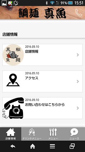 玩免費遊戲APP|下載鯛麺真魚 app不用錢|硬是要APP