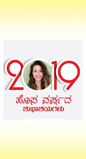 2019 Kannada New Year Photo Frames 1.1 screenshots 1