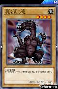 屍を貪る竜
