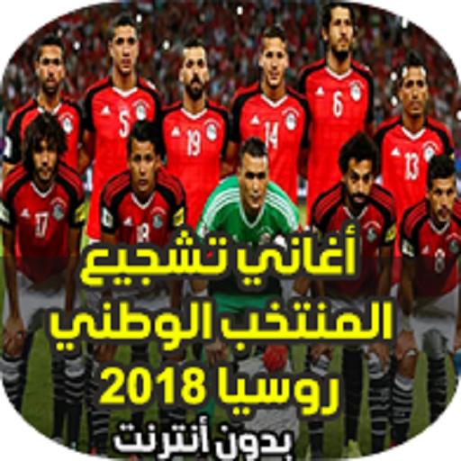 اغاني منتخب مصر روسيا  - Montakhab masr 2018