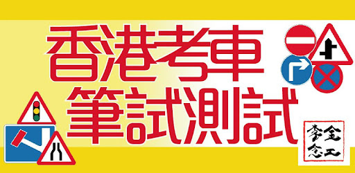 香港車輛駕駛考試(考車)筆試測試 - Apps on Google Play