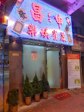 Photo: 麻雀館 The mah jong den on King's Road in North Point