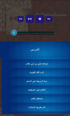 خطب كشك الكاملة - screenshot