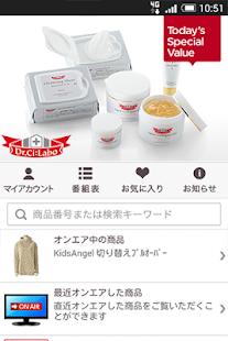 QVCジャパン|世界最大級のテレビショッピング・通販- screenshot thumbnail