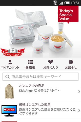 QVCジャパン|世界最大級のテレビショッピング・通販- screenshot