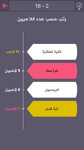 درب التحدي – العاب ذكاء App Download For Android and iPhone 1