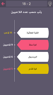 درب التحدي - العاب ذكاء game (apk) free download for Android/PC/Windows screenshot