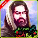 رمزيات حسينية حزينة 2019 🏴 icon