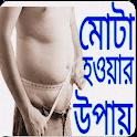 চিকন স্বাস্থ্য মোটা করার উপায় icon