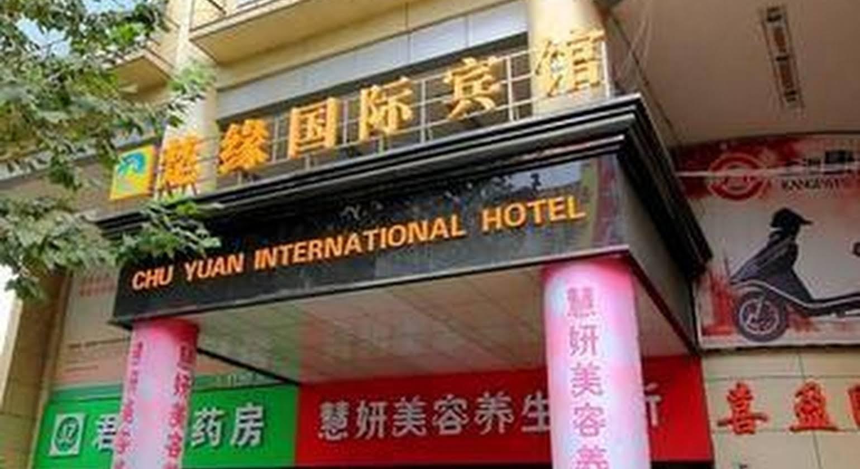 Shiyan Chuyuan International Hotel