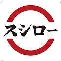 スシロー icon