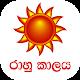 Rahu Kalaya Download for PC Windows 10/8/7