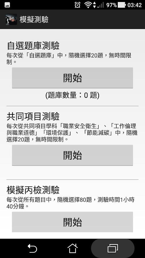 製茶技術丙級 - 題庫練習- screenshot