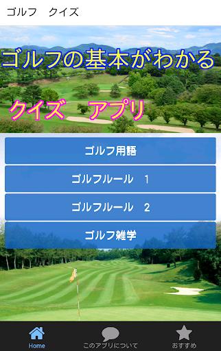 ゴルフクイズ-ゴルフのプレイやゴルフの観戦の基礎知識がわかる