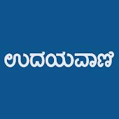 Udayavani Kannada ePaper