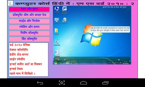 Learn Microsoft Word 10 Hindi 1.0.1 screenshots 7