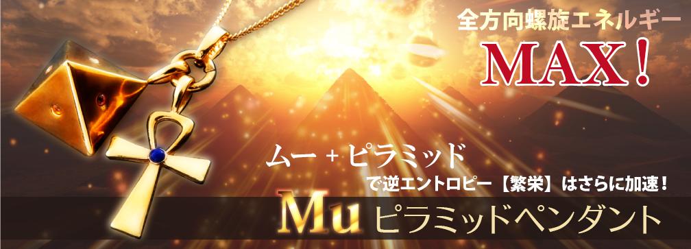 ムーピラミッドペンダント