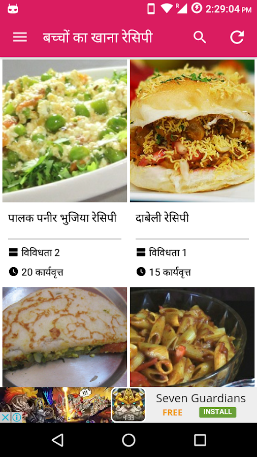 Kids recipe school lunch hindi android apps on google play kids recipe school lunch hindi screenshot forumfinder Images