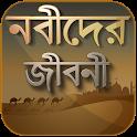 নবীদের জীবনী  nobider jiboni  নবীদের জীবন কাহিনী icon
