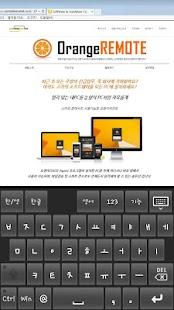 내 PC 원격제어 솔루션 오렌지리모트[포터블마켓] - screenshot thumbnail