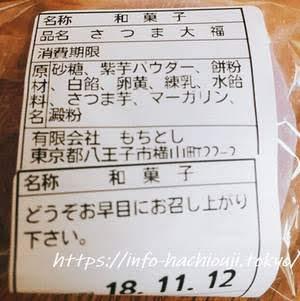 もちとし本店 八王子 賞味期限