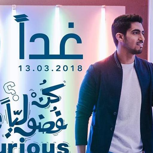 أجمل أغاني حمود الخضر Mp3 2018 10 Apk Download Com