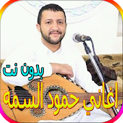 جميع اغاني حمود السمه بدون نت