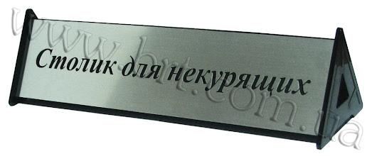 """Photo: Табличка """"Столик для некурящих"""". Серебристый пластик с гравировкой. Боковинки сделаны из черного акрила"""
