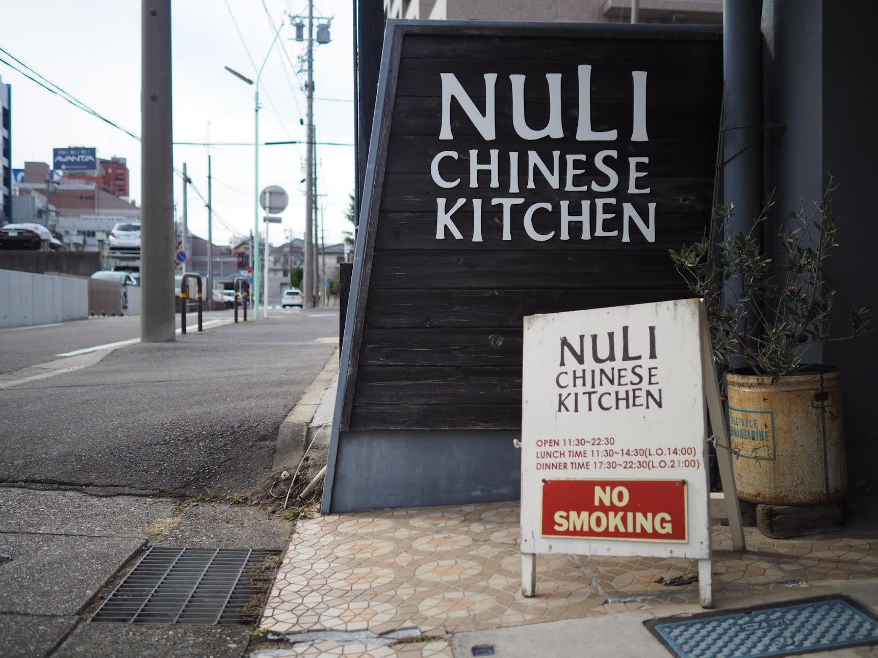ヌーリーチャイニーズキッチンの看板