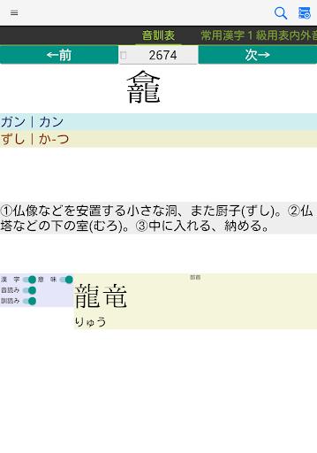 u6f22u691cuff11u7d1a 5.7 Windows u7528 9