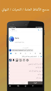 App IQQI Arabic Keyboard - Emoji & Colorful Themes APK for Windows Phone