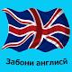 Забони англисӣ for PC-Windows 7,8,10 and Mac