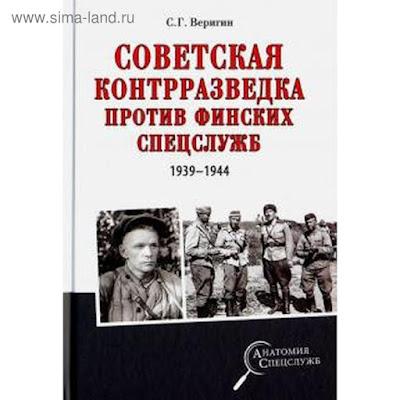 Советская контрразведка против финских спецслужб (1939-1944 гг)