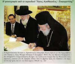 Αποτέλεσμα εικόνας για Ὁ Ἀρχιεπίσκοπος Κύπρου κ. Χρυσόστομος ὑπογράφει