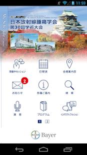 日本放射線腫瘍学会第30回学術大会 My Schedule - náhled