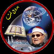 ابو العينين شعيشع قرآن كريم كاملا بدون انترنت