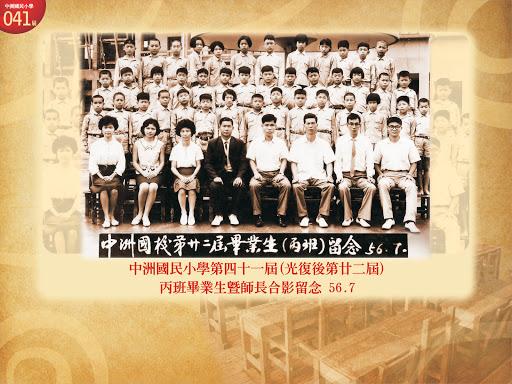 第41屆(光復後第22屆丙班)(民國56年)