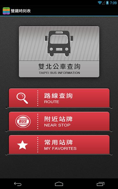 #19. 雙鐵時刻表(台鐵、高鐵、航班、搶票、公車、單車、轉乘、捷運) (Android)