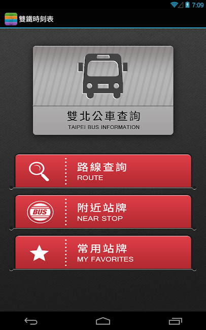 #19. 雙鐵時刻表(台鐵高鐵、航班、搶票、公車單車、轉乘、捷運) (Android)