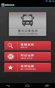 雙鐵時刻表(台鐵高鐵、航班、搶票、公車單車、轉乘、捷運)  螢幕截圖 19