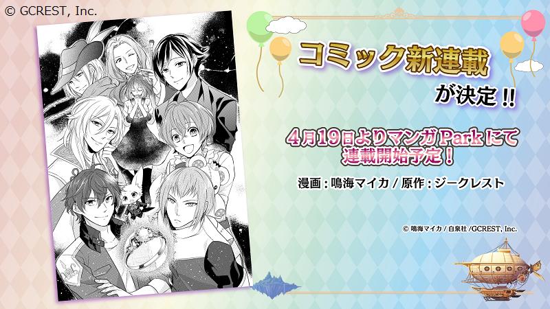 「マンガPark」にてコミック新連載が決定!