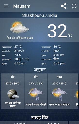 Mausam - Gujarati Weather App  screenshots 1