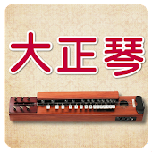 Japan Oldies Taishogoto ( Nagoya harp )