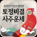 2016년 무료운세,사주팔자,토정비결-토정비결사주운세 icon