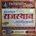 राज. मानचित्रावली (सिखवाल) icon